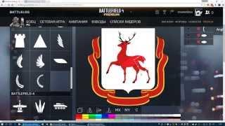 timeLapse - Создание эмблемы для взвода BF4