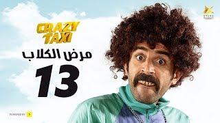 Crazy Taxi HD | (13) كريزى تاكسي | الحلقة الثالثة عشر HD