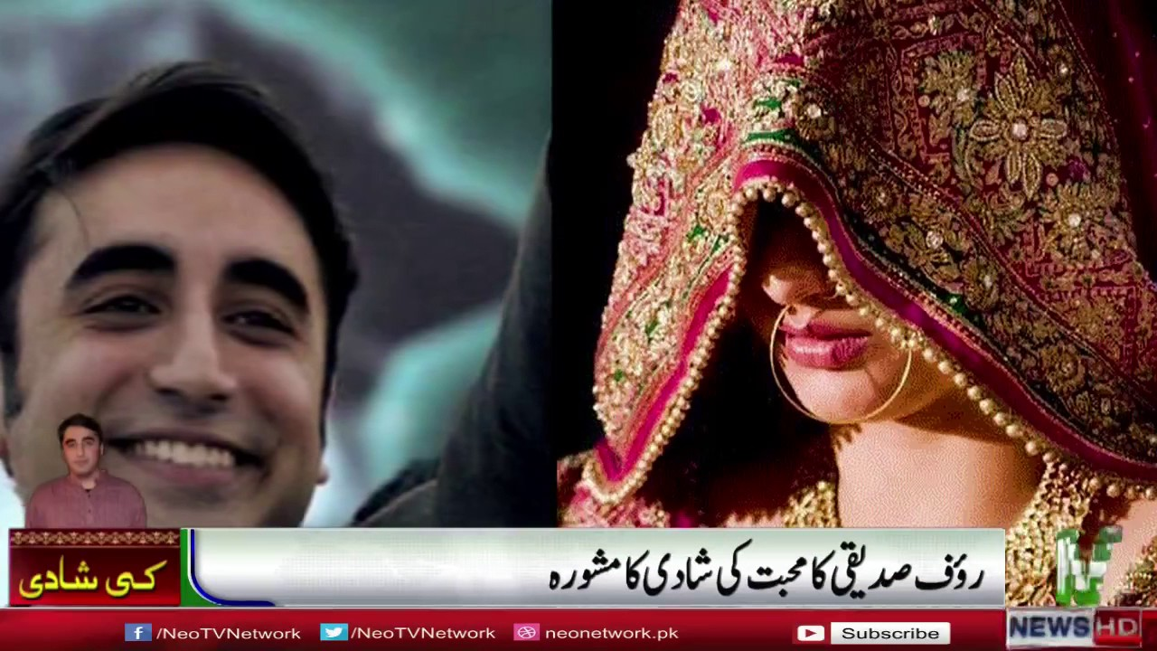 Bilawal Bhutto Planing to Get Married Soon | Neo News Pakistan