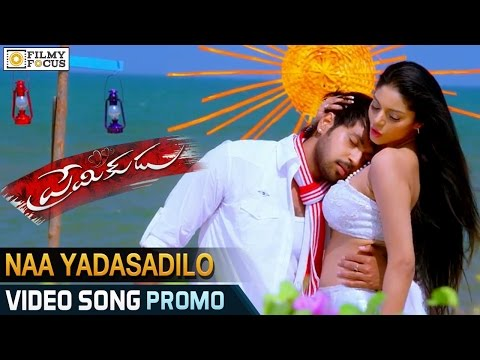 Naa Yadasadilo Video Songs || Premikudu Movie Songs || Manas, Sanam Setty