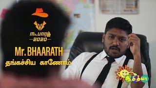 தங்கச்சிய காணோம் | Mr.Bhaarath - Episode 3 | Adithya TV