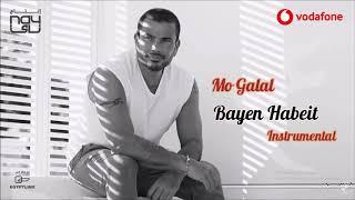 Bayen Habeit - Instrumental / باين حبيت - عمرو دياب - موسيقي