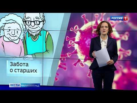 Роспотребнадзор выпустил памятку по профилактике коронавируса для тех, кому 60 и более лет