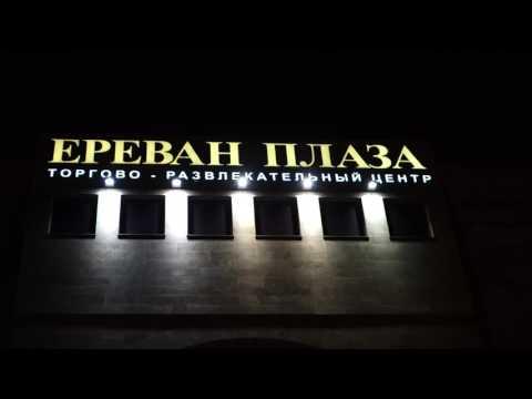 Работа вывески на Ереван-Плаза