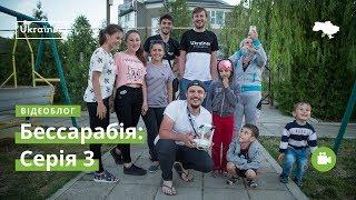 Влог Бессарабя 3. Малий Татару Утконосвка g Ukraner