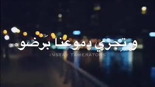 اغنية من ورا الشبابيك | تامر حسني - اليسا ♡