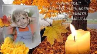 Светлой памяти доченьке  Мариночке...