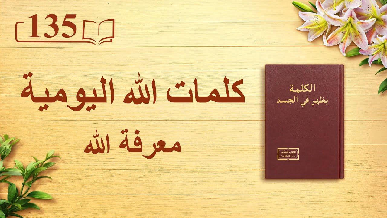 """كلمات الله اليومية   """"الله ذاته، الفريد (ج)""""   اقتباس 135"""