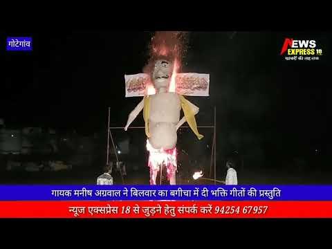 गोटेगांव बिलवार का बगीचा में विधानसभा अध्यक्ष एनपी प्रजापति ने किया रावण का पुतला दहन