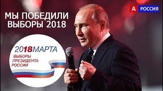 Путин МЫ ПОБЕДИЛИ Выборы 2018 Итоги. Трансляция Красная площадь Москва.