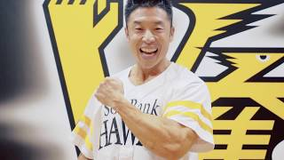 ホークス公式 V奪Sh!動画完成篇(2019終盤戦)
