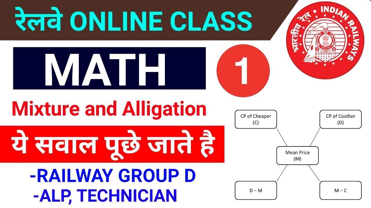 Railway Math online class//ये जरूर पूछे जाते है ...