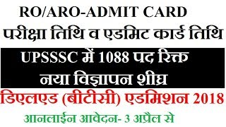 ro aro 2018 admit card upsssc recruitment 2018 deled admission 2018