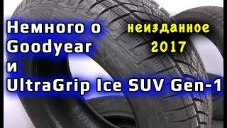 Немного о Goodyear и UltraGrip Ice SUV Gen-1 /// неизданное 2017