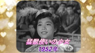 「猛獣使いの少女」昭和27年6月5日公開 1952年。 江利チエミさん映画デ...