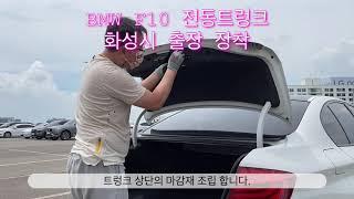 BMW F10 전동트렁크 화성시 출장 장착 - BMW …