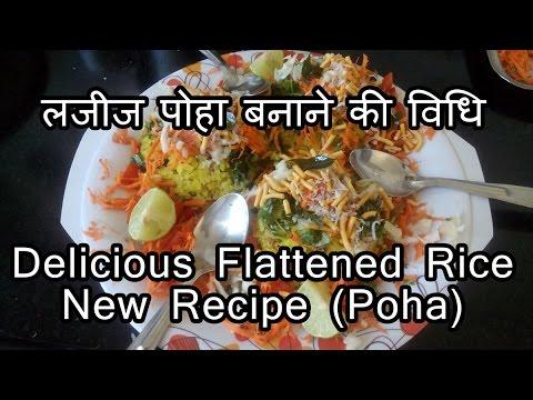 Indian Food  Poha  Flattened Rice New Indian Breakfast Recipe