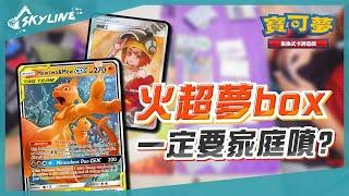 【天線 SkyLine】超夢u0026夢幻GX x 火系box 寶可夢 Pokemon TCG Mew3 Fire box