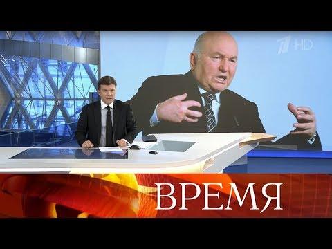 """Выпуск программы """"Время"""" в 21:00 от 10.12.2019"""