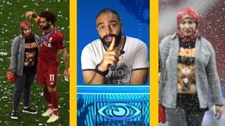 حضن زوجة محمد صلاح يسبب له الحرج بعد فوز ليفربول | ناصر حكاية