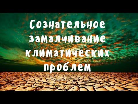 Видео: Сознательное замалчивание климатических проблем