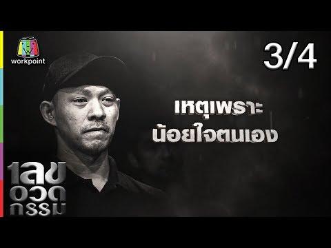 โดม เพชรธำรงชัย - วันที่ 15 Aug 2019 Part 3/4