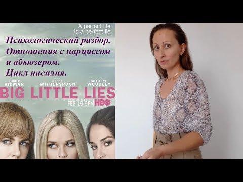 Психологический разбор сериала Большая маленькая ложь. Отношения с нарциссом и абьюзером.
