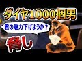 【人狼殺:神回】ダイヤ1000個で脅してきた男。言葉で戦うゲームで嘘をついて何が悪い!!!