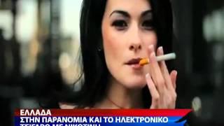 HLEKTRONIKO TSIGARO