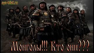 �������� ���� История Монголов. Кто из них потомок Чингисхана?? Калмыки?? Буряты? или Халха Монголы? ������