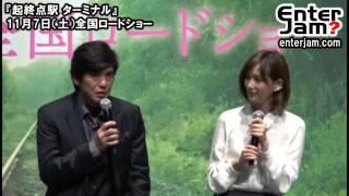 11月7日(土)より全国公開となる映画『起終点駅 ターミナル』。北海道...