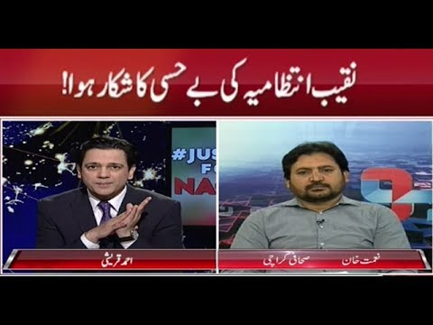 Media what play a role in Naqeeb Mahsood  case ??? At Q Ahmed Quraishi - Neo News