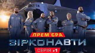 Звездонавты - 1 эпизод - 1 сезон | Комедия - Сериал 2018