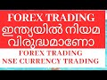 How to Trade in Currency Derivatives for Beginners NSE & MCX  Part 3