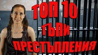 ТОП 10 МАЛОУМНИ ПРЕСТЪПЛЕНИЯ