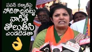 Purandeswari Serious Warning to YCP Leaders on Comments Over Pawan Kalyan | Filmylooks