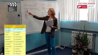 урок польского языка 3