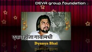 Dnyanya bhai new song Ekach hota gavamadhi