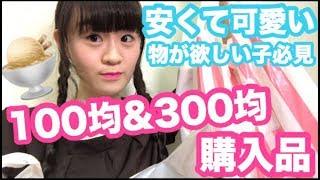 【安い】おしゃピクに使いたいグッズ!100均&300均購入品〜! thumbnail