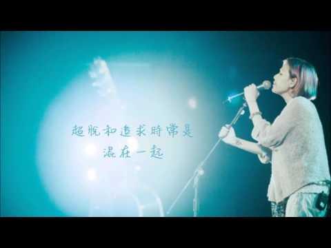 [繁中字幕]張懸 - 關於我愛你