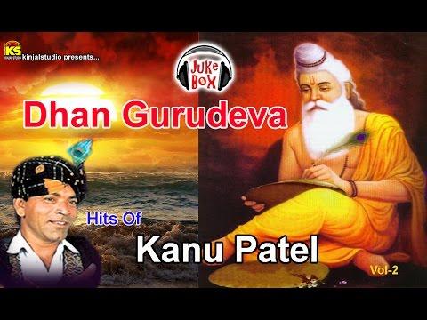 Gujarati Desi Bhajan | Kanu Patel | Audio Songs Jukebox | Devotional SonGS