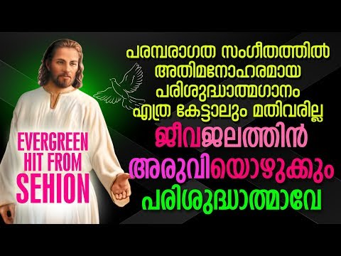 Jeeva Jelathin | Abhishekagni | Superhit Devotional Song
