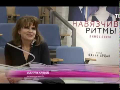 Interview With Fanny Ardant (Интервью с Фанни Ардан)