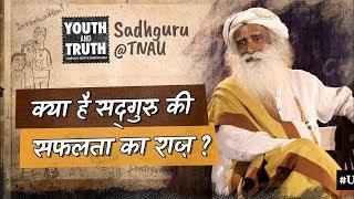 क्या है सद्गुरु की सफलता का राज़? #UnplugWithSadhguru