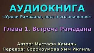 """Глава 1. Встреча Рамадана - АУДИОКНИГА """"Уроки Рамадана"""""""