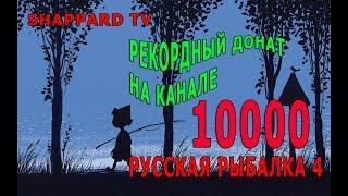Російська рибалка 4. 10 000 - Рекордний донат на каналі!!!!