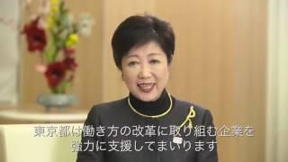小池知事が「働き方の改革」のビジョンや想いをメッセージとして発信~東京から働き方を変える!~