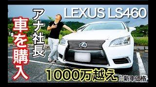 型落ち中古のLS460を購入【新車価格は1,000万超えww】 thumbnail