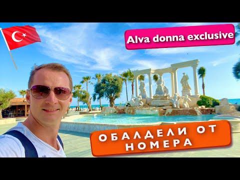 Турция Обалдели от номера, какой выбрать? Alva Donna Exclusive 5 звезд Корпуса, Ресторан отдых Белек