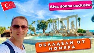 Турция Обалдели от номера какой выбрать Alva Donna Exclusive 5 звезд Корпуса Ресторан отдых Белек